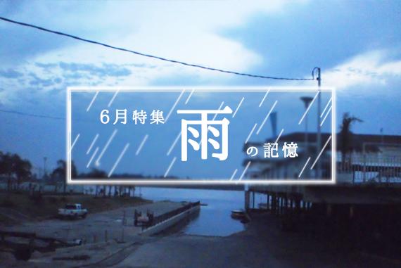 雨シリーズみほさん