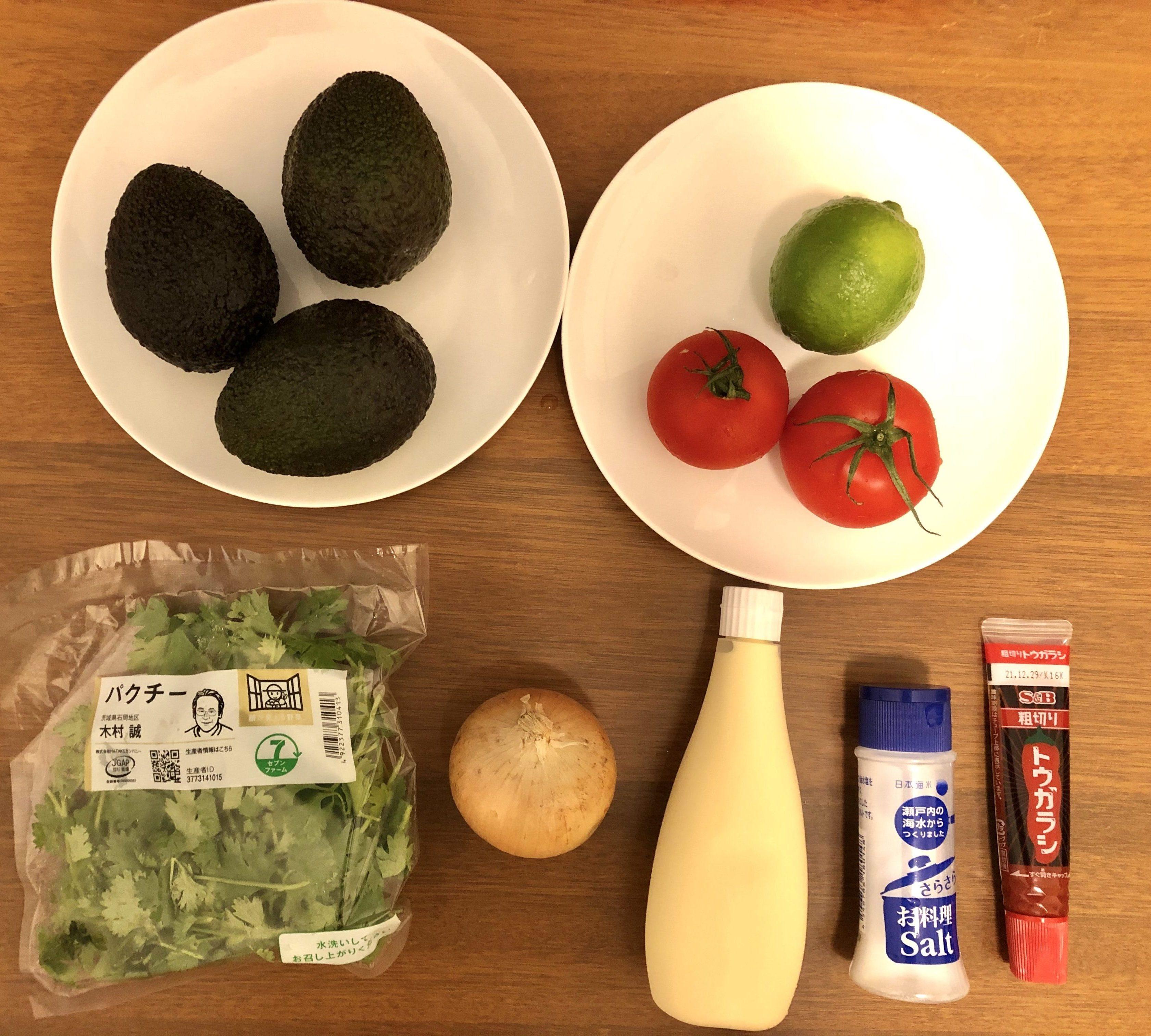 guacamole材料一覧