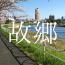 東京で今、故郷を想うー月替わりエッセイ第11弾