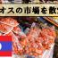 【動画】ラオスの市場~食べて話して恋をして~